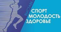 В Омске открывается выставка «Спорт. Молодость. Здоровье - 2015»