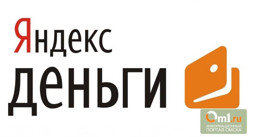 «Яндекс» разрешил переводить деньги по email
