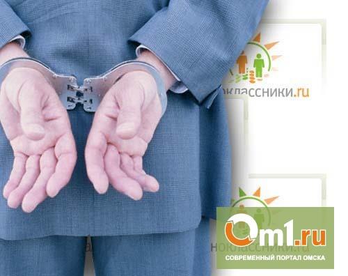 Омичи смогут узнать о своих долгах «Вконтакте» и «Одноклассниках»