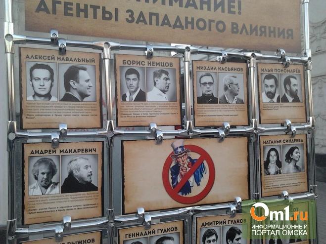 В Крыму появились «доски позора» с фотографиями «национал-предателей»