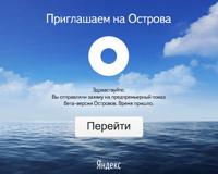 «Островной» интерфейс Яндекса вышел в бета-версии