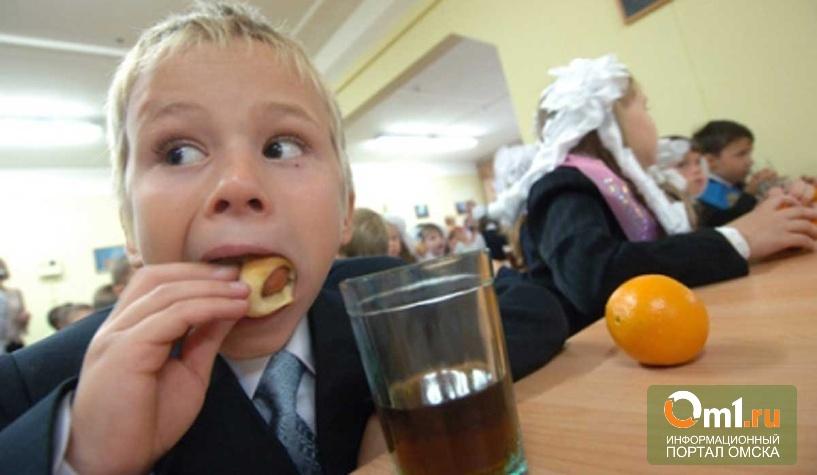 В Омске сэкономили 2 млн рублей на питании школьников