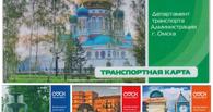 Дождались: в Омске презентовали электронные проездные
