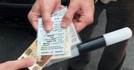 Не прокатило: вместо 500 рублей взятки омич заплатит 25 тыс штрафа