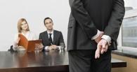 Работодателей обяжут объяснять отказ в трудоустройстве в письменном виде