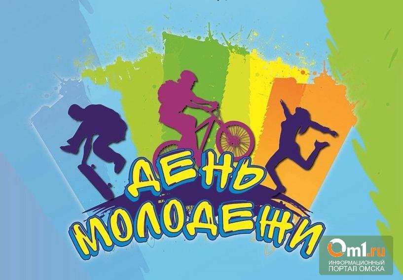 В Омске День молодёжи будут праздновать два дня