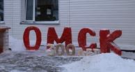 Заключенные колонии №6 из снега вылепили достопримечательности Омска