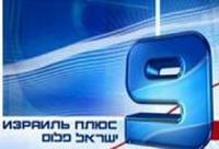 Из солидарности с «Дождем» израильский телеканал спросил евреев про Холокост
