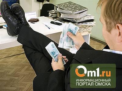 Мэрия Омска готова платить по 30 000 рублей своим сотрудникам
