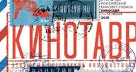 Главный приз «Кинотавра» получил фильм Анны Меликян «Про любовь»