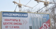 В Омске дольщики «Академического» не получат в срок свои квартиры