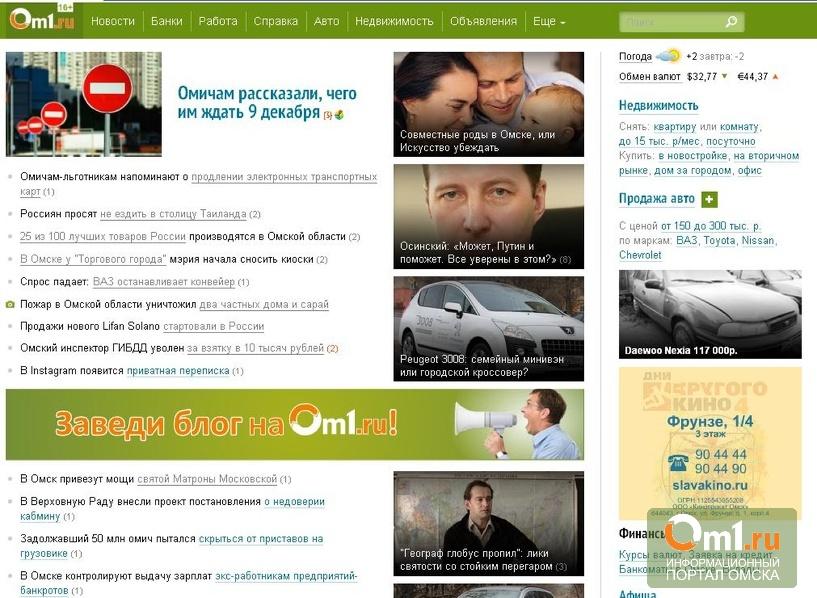 Om1.ru обновил дизайн