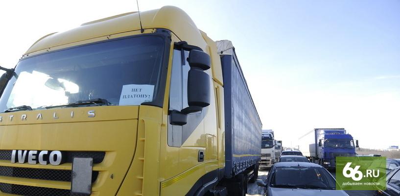 За пять дней «Платон» насобирал с дальнобойщиков почти 200 млн рублей