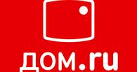 «Дом.ru» вошел в ТОП-30 самых быстрорастущих компаний России