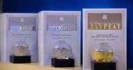 Омский нефтезавод получил золотые дипломы конкурса «100 лучших товаров России»