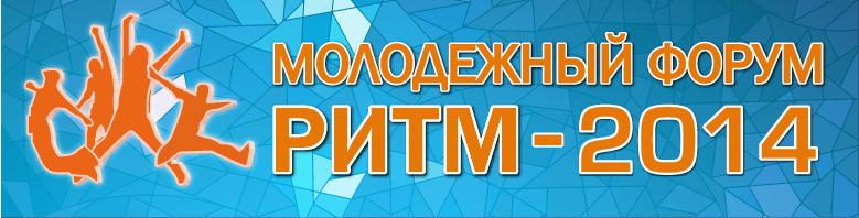 Стань участником молодежного форума «РИТМ»!