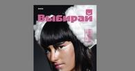 В Омске продают франшизу журнала «Выбирай»