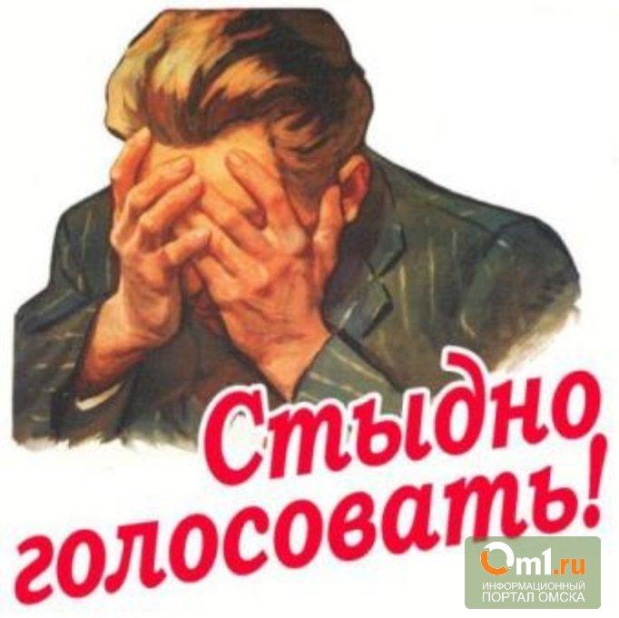 Власти Омской области смогут отменить губернаторские выборы