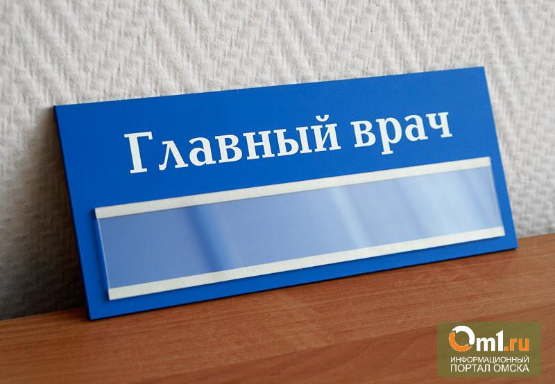 Минздрав: Омские главврачи зарабатывают почти по миллиону в месяц