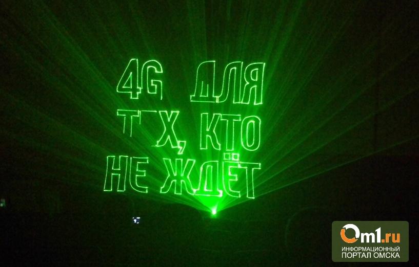 """""""МегаФон"""" запустил в Омске первую сеть 4G"""