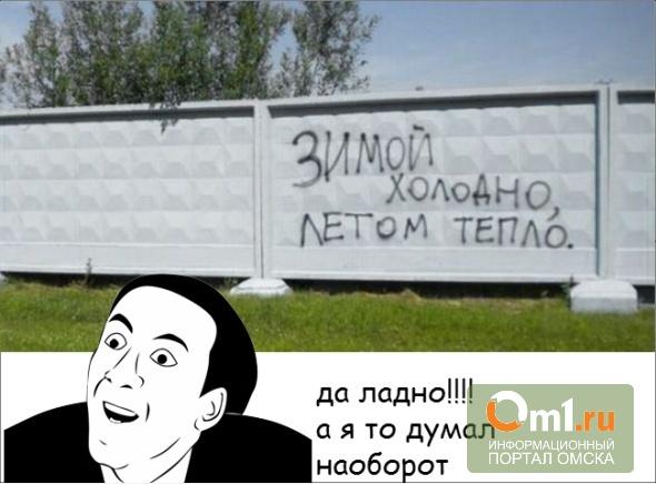 Лето начнется в Омске только завтра: каждый день будет становиться теплее