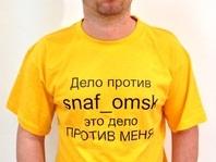 Омские блогеры встали на защиту Антона Илющенко уже в футболках