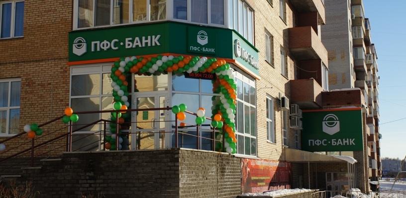 В Солнечном открылся первый омский филиал «ПФС-Банка»