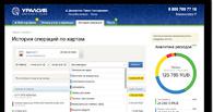 Банк УРАЛСИБ запустил новый сервис «Аналитика расходов» в Интернет-банке