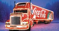 В Омск приедут новогодние грузовики Coca-Cola