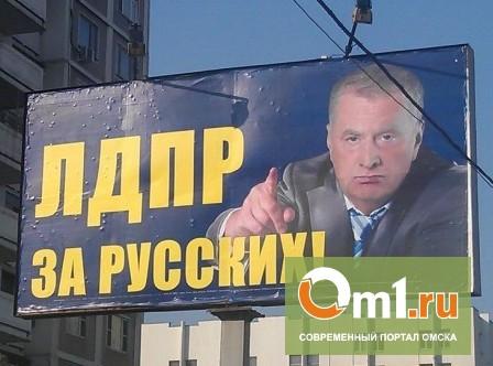 В Омске на митинге ЛДПР звучали националистические лозунги