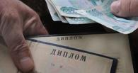 В Омске закрыли семь сайтов, торговавших поддельными дипломами