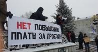 Омские активисты, ратующие за отставку мэра, выйдут на митинг против 25 рублей