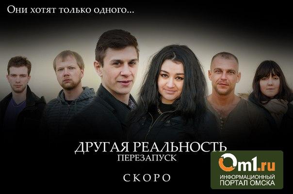 В Омске сняли сериал про экстрасенса из другой реальности