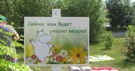 В День города из Омска можно было попасть в долину муми-троллей