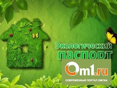 Районы Омской области будут делать экологические паспорта