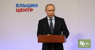 Более половины россиян хотят, чтобы Владимир Путин был президентом и после 2018 года