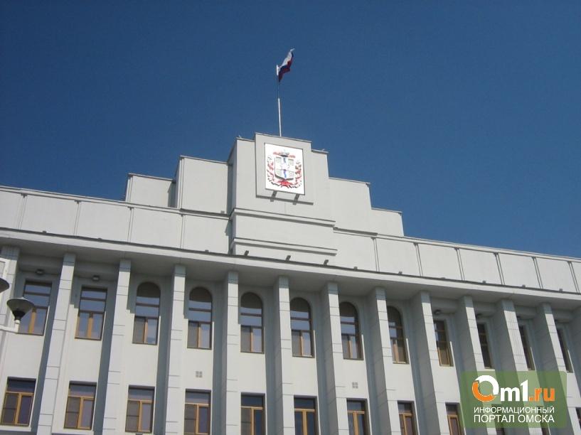 Министерство правового развития Омской области стало главным управлением