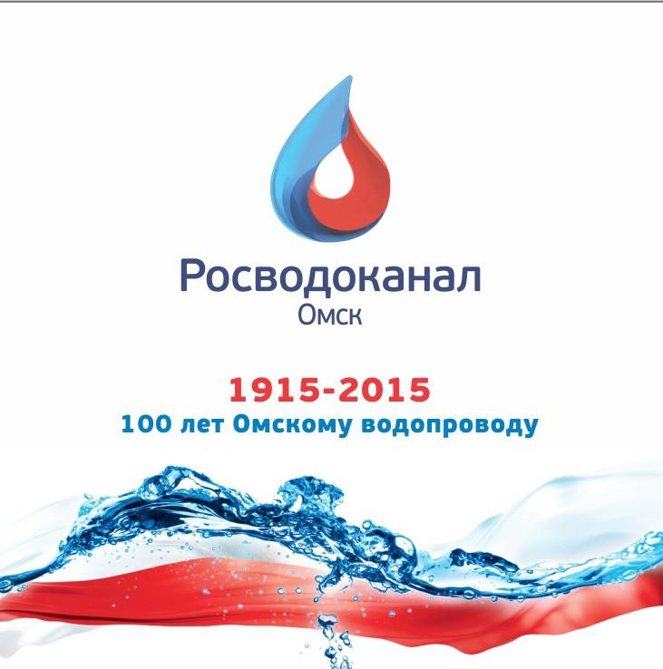 «Росводоканал Омск» подарит абонентам 5000 кубометров воды