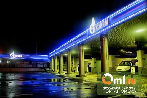 «Газпром» откроет в Омской области четыре газовые заправки