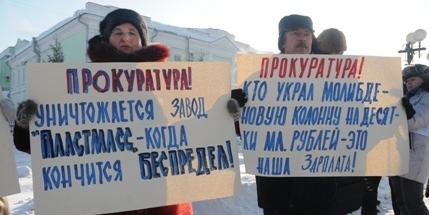 Работники «Омск-Полимера» надеются на помощь Двораковского