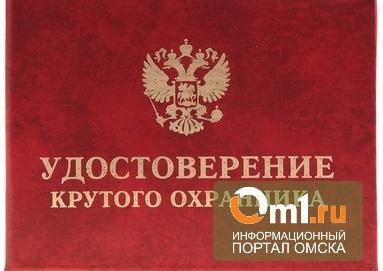Омская полиция заявляет, что не выдавала охранникам поддельные удостоверения