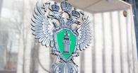 В Омской области завод по захоронению животных оштрафован на 500 000 рублей