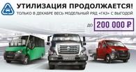 Утилизация продолжается — новые автомобили «ГАЗ» с выгодой до 200 000 рублей