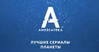 Амедиатека стала первым российским онлайн-кинотеатром в AppleTV