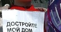 В Омске остались без жилья и денег еще 7 дольщиков