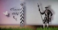 В Омске сняли первую серию мультфильмов про город