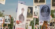 Участниками акции «Бессмертный полк» в Омске стали больше 20 000 человек