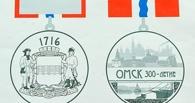 На медали к 300-летию Омска потратят 277 тысяч рублей