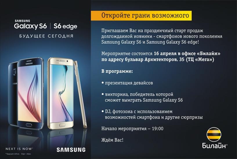 «Билайн» приглашает омичей на старт продаж нового поколения смартфонов Samsung Galaxy S6 и Galaxy S6 edge