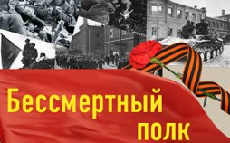 Стал известен маршрут «Бессмертного полка» в Омске
